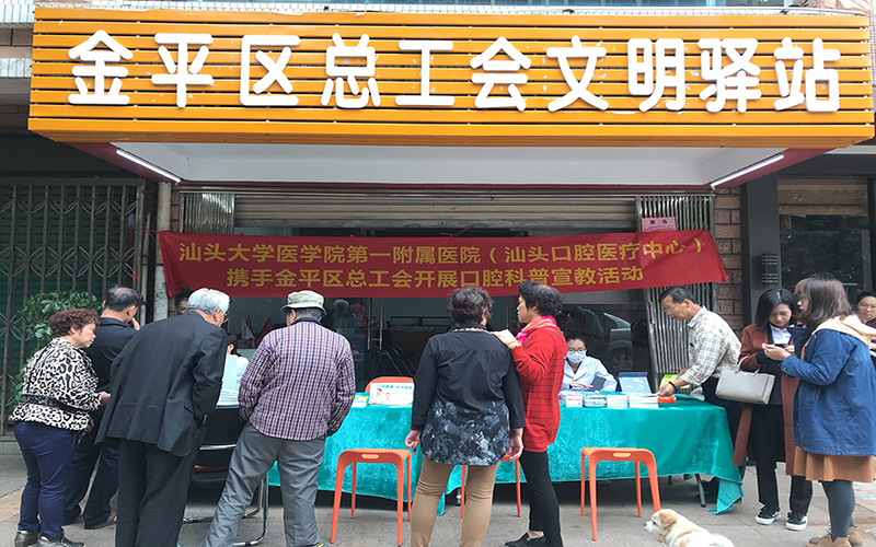 社区口腔健康科普宣教活动走进金平区总工会
